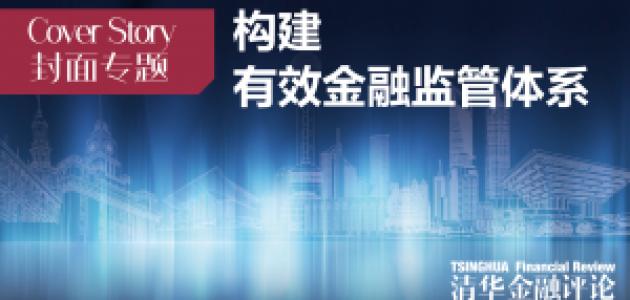徐忠:有效的金融监管体系探讨   封面专题