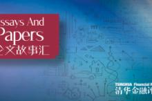 林毅夫:新结构经济学与最优金融结构理论