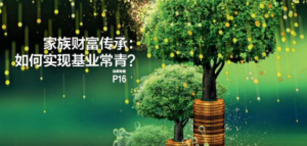 高皓、叶嘉伟:中国家族办公室的崛起与展望