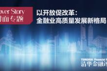 吴晓灵:完善外汇管理体制 促进中国经济全球化发展 | 封面专题