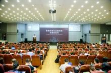金融科技助力中国债券市场走上创新之路 ——《清华金融评论》•金融大家评在京成功举办