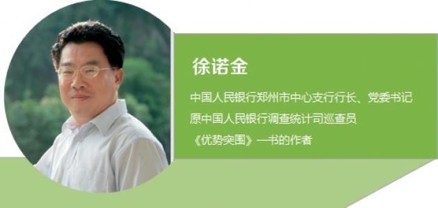 对话徐诺金:投资中国优势