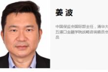 对保险业创新正在研究沙箱监管 | 姜波