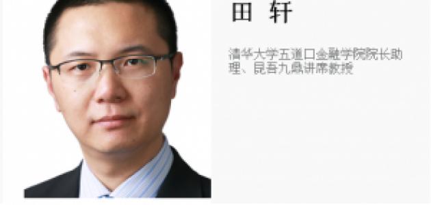 中国应大力发展企业风险投资 | 田轩