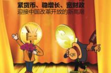 沈建光:2018:全球央行竞相紧缩之年