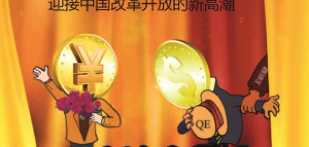 涂永红:增强中国货币政策国际协调性