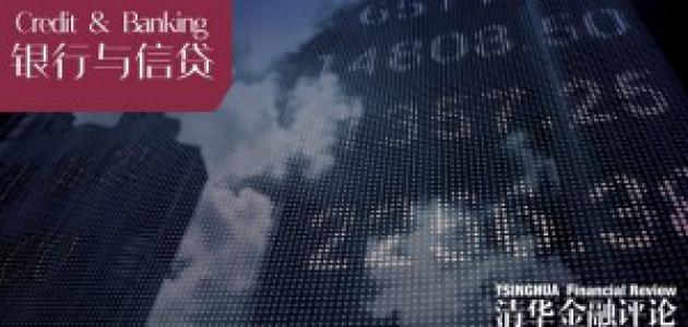 胡颖:衍生产品业务国际监管框架及对中国商业银行影响分析