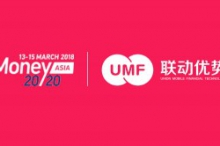 联动优势(UMF)即将亮相首届Money20/20 Asia大会 | 金融家理事会