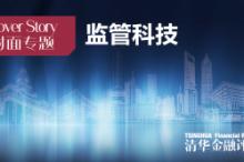 孙国峰:发展监管科技构筑金融新生态 | 监管科技