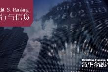 2020年度中国银行业发展报告发布会在京成功举行