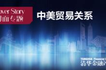 鞠建东:中美贸易争端的冲击与中国长期发展路径   封面专题