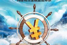 孙天琦、陆翔、张晓东:激励机制:金融风险和市场乱象微观源头