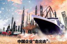 """黄国波:中国企业""""走出去"""":新征途与新机遇"""