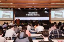综合金融服务是中国信托业未来——《清华金融评论》读者见面会(第12期)成功举办