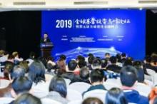 开放·创新·变革——2019全球基金投资高峰论坛暨第五届全球量化金融峰会成功举办