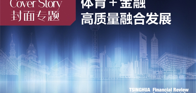 冯连世:体育科技——全球新趋势,中国新机遇 | 封面专题