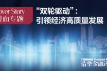 鄂志寰:金融开放提质增效为后疫情时代中国经济高质量发展提供新动力 | 封面专题