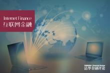 王炯:商业银行数字化转型新阶段的特征及演进方向 | 互联网金融