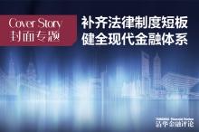 刘东海:完善《标准化债权类资产认定规则》 充分发挥银行理财支持实体经济的重要作用   封面专题