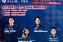 【精编实录】漂洋过海而来,REITs会在中国乘风破浪吗?| 清华五道口云课堂之金融大家评·华尔街热线(第12期)