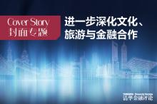 杨伟中:金融赋能文化产业发展的首都实践 | 封面专题