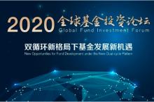 王忠民:双循环新格局下基金发展新机遇 | 2020全球基金投资论坛嘉宾观点速递
