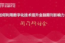 杨润和:数字环境下传播应更加精准化 | 研讨会嘉宾观点速递