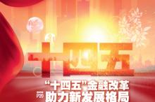 杨玲:财富管理行业正站在巨变前夜