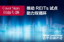 REITs上市在即 | 陈春艳:创新基础设施公募REITs 积极稳妥推动试点落地