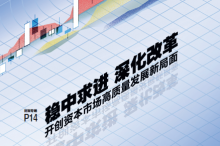 张晓燕:深化资本市场改革迈向高质量发展新征程