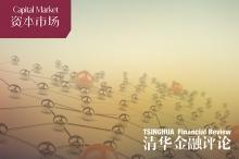 程合红:统筹推进有中国特色的国际金融中心法治建设—国际金融中心建设法治保障机制比较研究